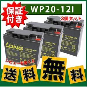 レビューを書いて 送料無料  3個セット UPS 溶接機 電動カート セニアカー各種  12V20Ah  WP20-12I バッテリー  Smart-UPS3000RM|twintrade