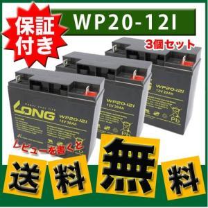 レビューを書いて★送料無料★【3個セット】UPS・溶接機・電動カート・セニアカー各種 (12V20Ah) WP20-12I バッテリー [デンヨー溶接機]|twintrade