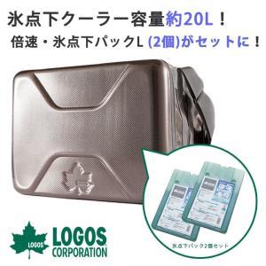 LOGOS ハイパー氷点下クーラーL×倍速・氷点下パックL(2個)セット,ソフト クーラー,クーラー...