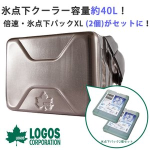 LOGOS ハイパー氷点下クーラーXL×倍速・氷点下パックXL(2個)セットソフト クーラー,クーラ...