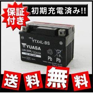 レビューを書いて★送料無料★/保証付/初期充電済/台湾YUASA/台湾ユアサバッテリー/TAIWANユアサ YTX4L-BS|twintrade