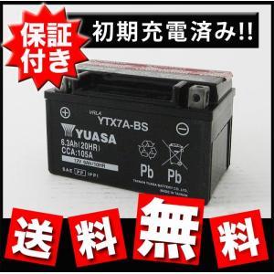レビューを書いて★送料無料★保証付/初期充電済/台湾YUASAバッテリー/台湾ユアサバッテリー YTX7A-BS|twintrade