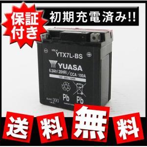 レビューを書くと送料無料/保証付/初期充電済/台湾YUASAバッテリー/台湾ユアサバッテリーYTX7L-BSジャイロキャノピー
