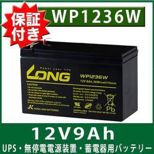 保証付 Smart-UPS 無停電電源装置 蓄電器用バッテリー完全密封型鉛蓄電池 12V9Ah  WP1236W APC/ユタカ電機/BKProUPS/Smart-UPS3000RM