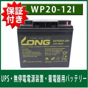 2個以上のご購入ならレビューを書いて 送料無料 UPS 溶接機 電動カート セニアカー各種  12V20Ah  WP20-12I バッテリー|twintrade