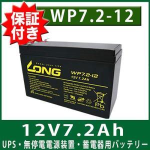 APC Smart-UPS 無停電電源装置 蓄電器用バッテリー 12V7.2Ah WP7.2-12 GSユアサ RE7-12/パナソニック/日立/BKProUPS/BKUPS/Smart-UPS
