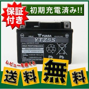 レビューを書いて★送料無料★保証付/初期充電済 YUASA YTZ5S (液入充電済) バッテリー GROM/MSX125純正採用 GTZ5S YTX4L-BS GTX4L-BS互換|twintrade