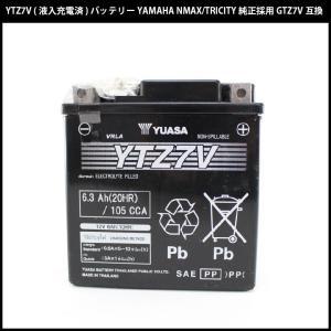 保証付  充電済  YUASA YTZ7V  液入充電済  バッテリーYAMAHA NMAx/TRICITY純正採用 YTZ7V/GTZ7V互換 バッテリー YUASA 液注入充電済み|twintrade