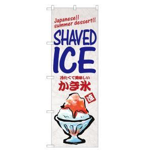 【即納】 外国語 のぼり旗 冷たくて美味しい かき氷 英語 のぼり 長持ち四方三巻縫製 2サイズ有 ...