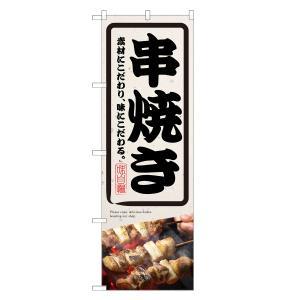 【即納】 のぼり旗 串焼き のぼり 長持ち四方三巻縫製 2色 2サイズ有 (白,レギュラー) F02...