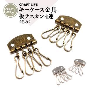 【20個】4連 キーケース金具 板ナスカン   2色あり 業務用