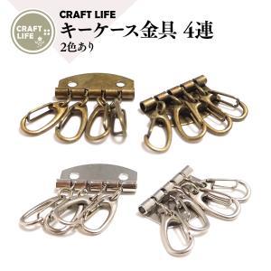 【20個】4連 キーケース金具 アミナスカン   2色あり 業務用