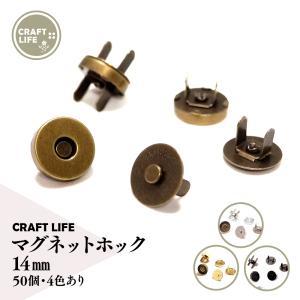 【50組】14mm マグネットホック マグネットボタン | 差し込み式 業務用 卸売 4色有
