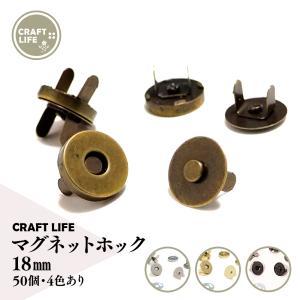 【50組】18mm マグネットホック マグネットボタン | 差し込み式 業務用 卸売 4色有