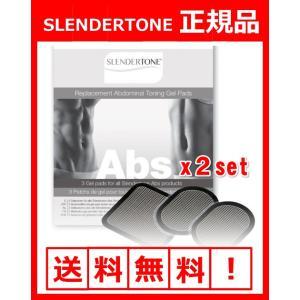 スレンダートーン パッド 正規品 2セット(6枚) スレンダートーン 交換パッド 送料無料