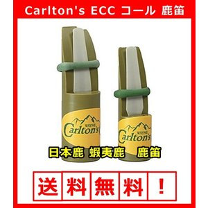 鹿笛 Carlton's ECC カールトン コール猟 リアルな鹿の鳴き声
