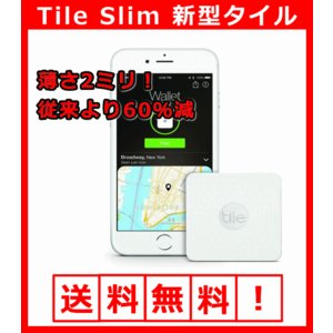 Tile SLIM 新型タイル 厚み2m iPhone Androidで鍵、財布、貴重品等の紛失防止...