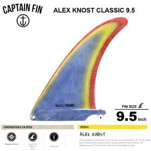 CAPTAIN FINキャプテンフィン  アレックスノスト9.5 ミッドレングス/ロングボードセンターフィン/シングル フィン ALEX KNOST CLASSICT 9.5 送料無料!!
