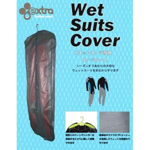 EXTRA WET SUITS COVER エクストラ ウェットスーツカバー ウエットスーツカバー 保護 保管グッズ