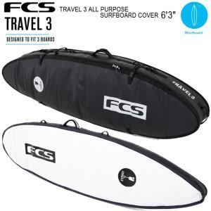 FCS エフシーエス サーフボードケース TRAVEL 3 ALL PURPOSE SURFBOAR...