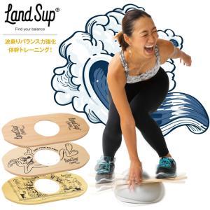 バランスボード 体幹 トレーニング LandSup ランドサップ 木製 サップ サーフィン スケート...