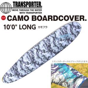 TRANSPORTER トランスポーター ボードカバー インナーケース BOARDCOVER INN...