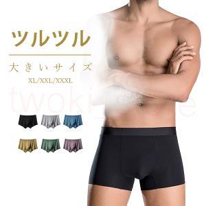 ボクサーパンツ メンズ xl 3l 下着 シームレス パンツ 男性ショーツ 無縫製 インナー アンダ...