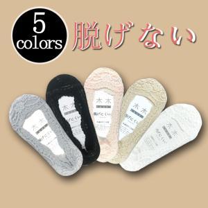 おしゃれ、かわいい靴下 ヒール パンプス用人気なフットカバー です! お好きなカラーをチョイス!  ...
