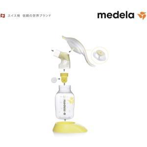メデラ 搾乳機 (手動) ハーモニー 交換用パーツ 隔膜O-リング 母乳育児をやさしくサポート