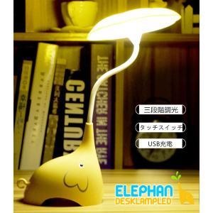 LED卓上スタンド タッチボタン式 3段階調光LEDテーブルライト 目に優しい 電気スタンド USB...