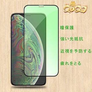 【2020最新版】iPhone 11/iPhone XR グリーン ガラスフィルム ブルーライトカッ...