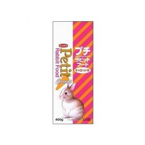 フィード・ワン プチ ラビットフード キャロッ...の関連商品5