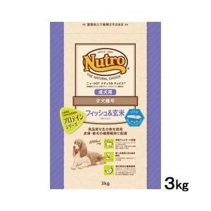 ニュートロ ナチュラルチョイス プロテインシリーズ 全犬種用 成犬用 フィッシュ&玄米 ポテト入り 3kg 【旧商品名:ニシン&玄米
