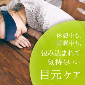 Sleepdays (スリープデイズ) リカバリー アイピロー  公式店  送料無料 | アイマスク...