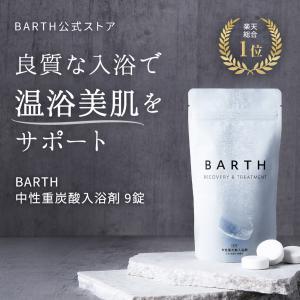 BARTH(バース)は、ドイツで古くから親しまれてきた温泉地バート・ナウハイムなど 中性自然炭酸泉の...