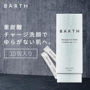 BARTH(バース)洗顔パウダー 10包 (公式店)[重炭酸 洗顔 毛穴 くすみ]