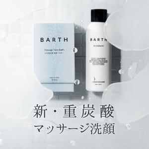 BARTH(バース)洗顔パウダー 30包 (公式店)[重炭酸 洗顔 毛穴 くすみ]