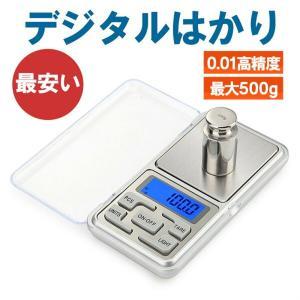 計り デジタル 計り キッチン 電子はかり(秤) 測り 精密0.01g-500g 風袋引き機能 薄型...