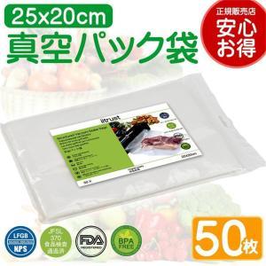 真空パック袋 フードセーバー専用 50枚入り 真空袋 鮮度長持ち 乾湿対応 透明色 家庭用 業務用