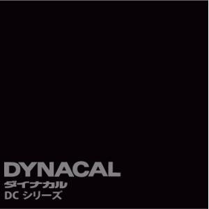 ダイナカルDCシリーズ 「ブラック」  / DC0001 【10mロール単位販売】|ty-signshop