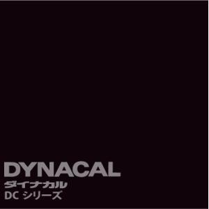 ダイナカルDCシリーズ 「ブラックマット」  / DC0001M 【10mロール単位販売】|ty-signshop