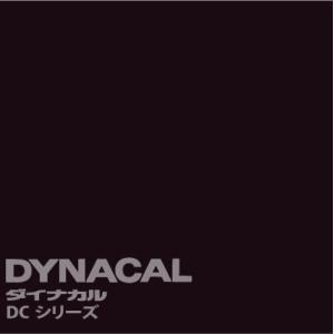 ダイナカルDCシリーズ 「チャコールマット」  / DC0014M 【1m単位カット販売】|ty-signshop