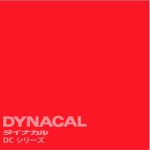 ダイナカルDCシリーズ 「シグナルレッド」  / DC4095 【10mロール単位販売】|ty-signshop