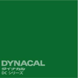 ダイナカルDCシリーズ 「ディープグリーン」  / DC5109 【10mロール単位販売】|ty-signshop