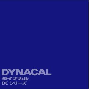 ダイナカルDCシリーズ 「マジョリカブルー」  / DC7011 【10mロール単位販売】|ty-signshop