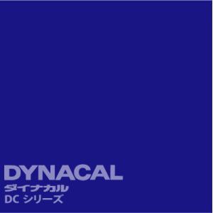 ダイナカルDCシリーズ 「コズミックブルー」  / DC7030 【1m単位カット販売】|ty-signshop
