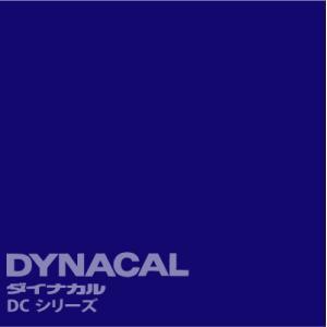 ダイナカルDCシリーズ 「ネイビーブルー」  / DC7064 【10mロール単位販売】|ty-signshop