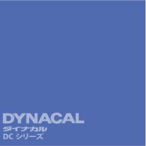 ダイナカルDCシリーズ 「セイラーブルー」  / DC7072 【10mロール単位販売】|ty-signshop