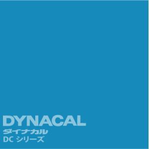 ダイナカルDCシリーズ 「シアンブルー」  / DC7113 【10mロール単位販売】|ty-signshop