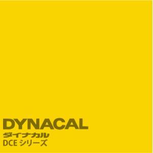 ダイナカルエコサイン DCEシリーズ 「黄」  / DCE2405 【10mロール単位販売】|ty-signshop